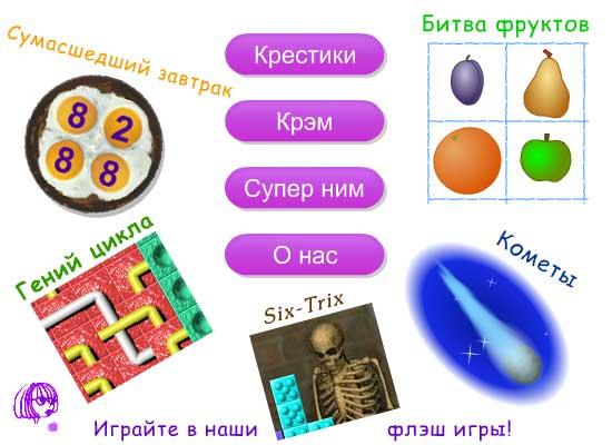 3 замечательных логических игры IQFun.ru