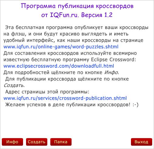 Составления кроссвордов вконтакте